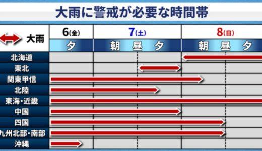 3rdツアーラスト福岡!記録的豪雨の悪天候!【前日談①】