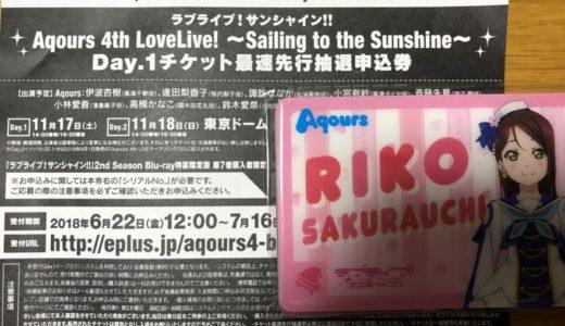 ラブライブ!Aqours4thツアーのチケット倍率を予想!東京ドーム2days!