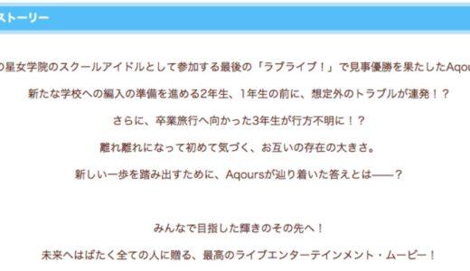 ラブライブ!サンシャイン!!映画のあらすじ公開!