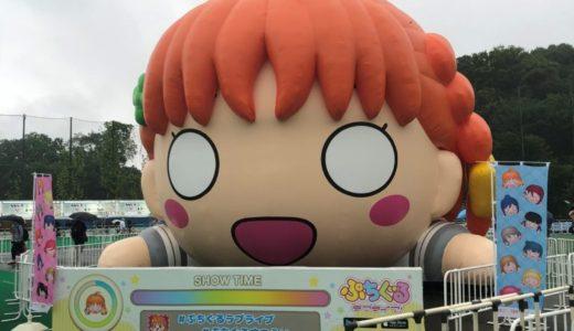 Aqours3rdライブツアー・メットライフドーム2日目!【セトリ有】
