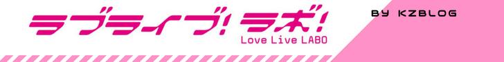 LoveLive!LABO!~ラブライブ研究所~by Kzblog
