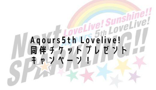 Aqours5thラブライブ!Next SPARKLING!!6月9日公演同伴チケットプレゼントキャンペーン!